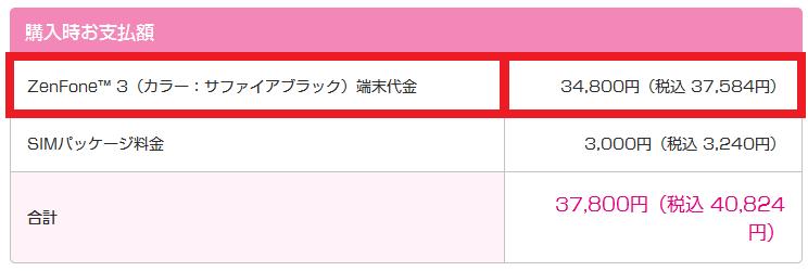 UQmobile-ZenFone3-34800