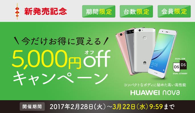 gooSimseller HUAWEI nova coupon