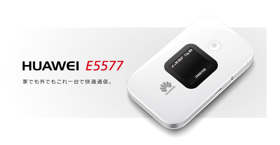 HUAWEI Mobile WiFi E5577