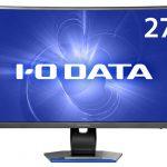 I-ODATA初の27型144Hz駆動ゲーミング湾曲液晶ディスプレイ「LCD-GC271XCVB」発売