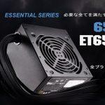 SilverStoneの電源ユニット「Essential」シリーズに550Wと650Wが追加