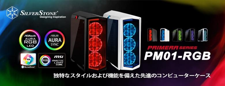 SST-PM01-RGB