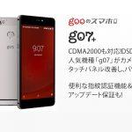 au 3G対応、スペック強化された「gooのスマホ g07+」発売