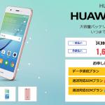 DMM mobileでHUAWEI novaが在庫限りで3000円値下げ。新規契約手数料無料と併用可能