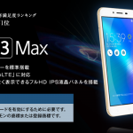 NifMoのZenFone 3 Max(ZC553KL)申込で最大2万1200円キャッシュバック!