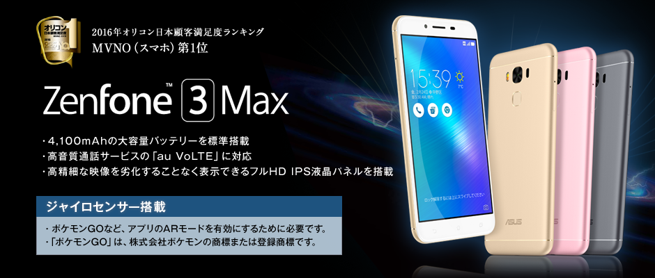 NifMo-ZenFone3Max