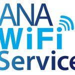 【国内線】ANA Wi-Fiサービス(有料インターネット接続サービス)使用レビュー