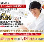 【2017年8月】DTI SIMのキャンペーンまとめ。半年間無料キャンペーン実施中