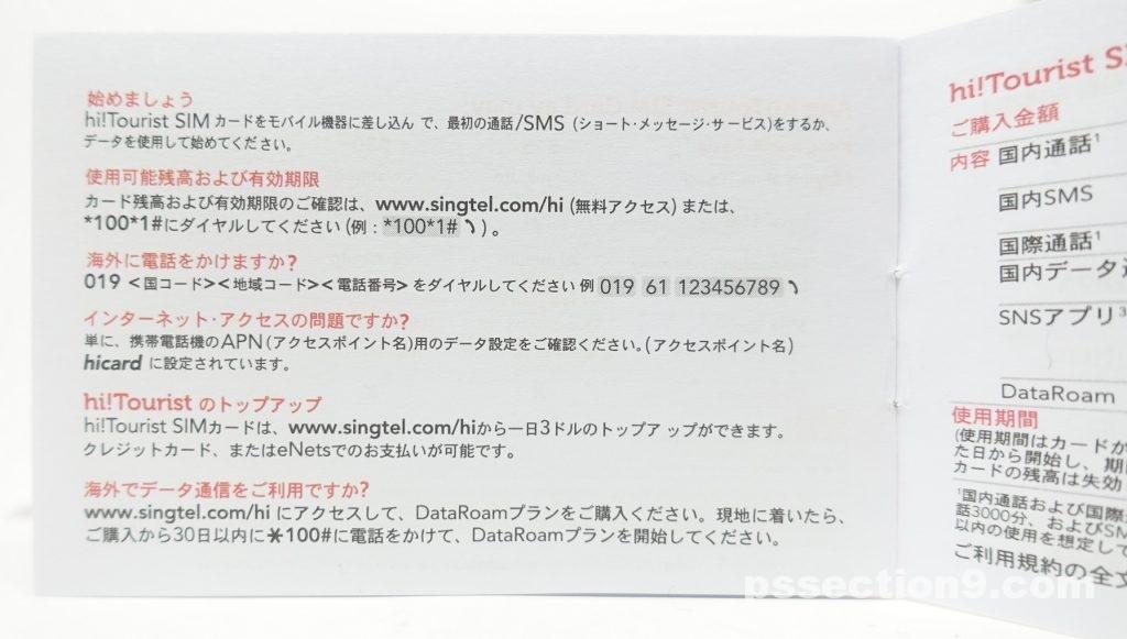Singtel-SIM-04