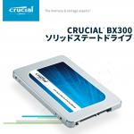 Crucialの2.5インチSSD「BX300」シリーズスペックまとめ