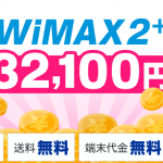 【2017年9月】GMOとくとくBBのWiMAX2+契約で最大3万2200円CB!