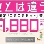 IIJmioがスマホとネットと通話がセットで月額1880円~の「コミコミセット」を期間限定で提供