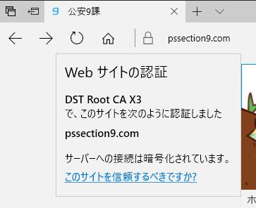 Section9-SSL2