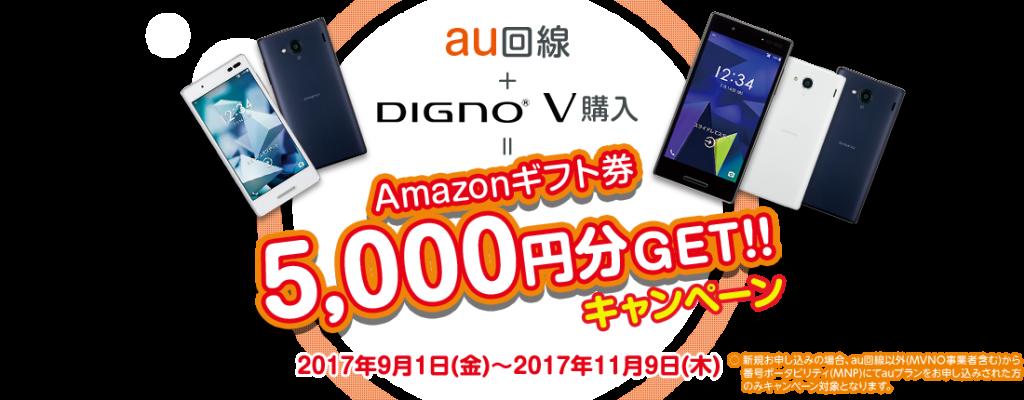 mineo-DINGO-V-campaign