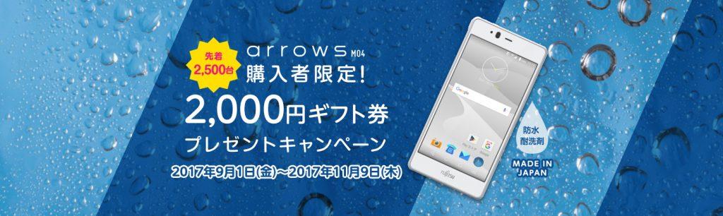 mineo-arrowsM04-campaign