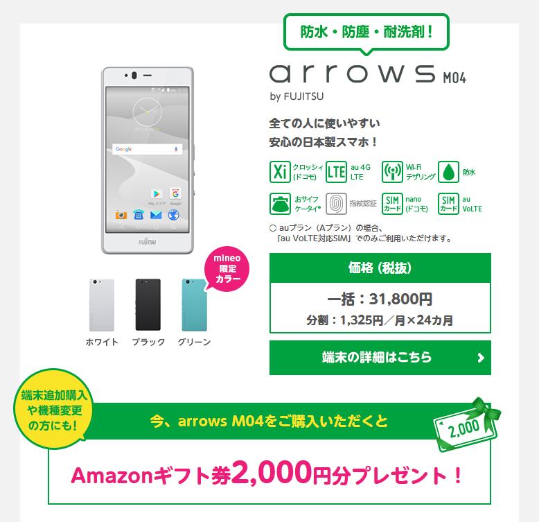 mineo-arrowsM04-campaign2