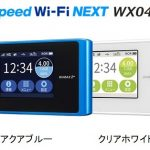 WXシリーズ初4G LTE対応のモバイルWiFiルーター「Speed Wi-Fi NEXT WX04」発売