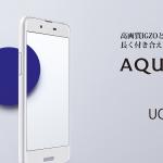 UQ mobileの「AQUOS sense」が22日発売。一括3万1212円