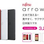 UQ mobileからメモリ3GB/ストレージ32GBに強化された「arrows M04 PREMIUM」発売