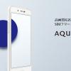 NifMoで「AQUOS sense lite SH-M05」12月上旬販売開始