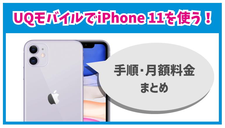 iphone11 sim サイズ