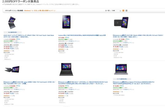 Windowsノート・タブレット買い替え応援キャンペーン