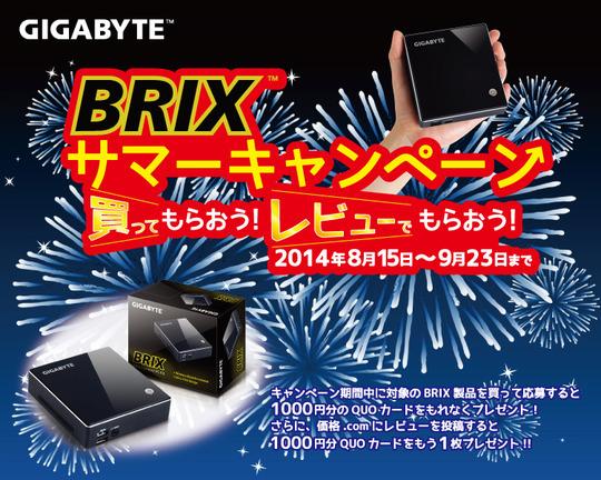 201408_BRIX