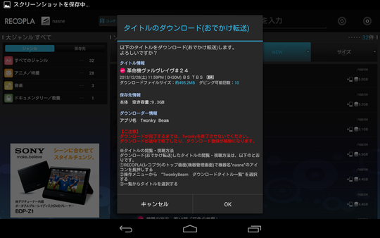 Screenshot_2014-01-04-13-08-10
