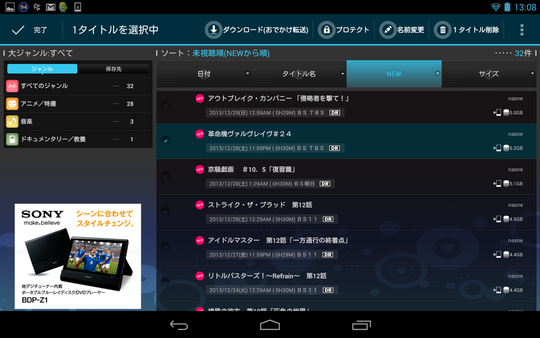 Screenshot_2014-01-04-13-08-05